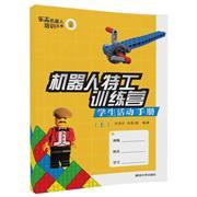 机器人特工训练营-学生活动手册-(上)