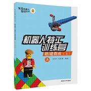 机器人特工训练营-搭建指南-(上)-A