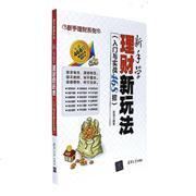 新手学理财新玩法-(入门与实战468招)