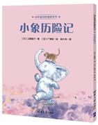 小象历险记
