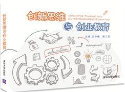 创新思维与创业教育