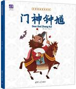 中国传统文化绘本:门神钟馗