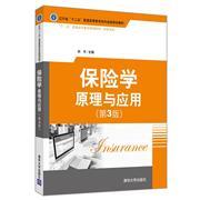 保险学:原理与应用(第3版)