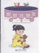 小班.上-幼儿园快乐与发展课程-(全5册)