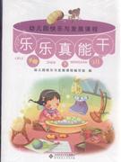 小班.下-幼儿园快乐与发展课程-(全5册)