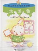 托班.下-幼儿园快乐与发展课程-(全5册)
