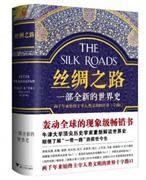 絲綢之路-一部全新的世界史
