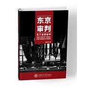东京审判-为了世界和平