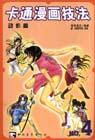 卡通漫画技法-4-动作篇