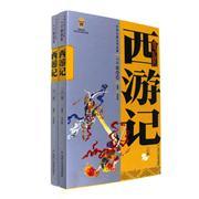 ***西游记-中国古典文学名著-白话美绘版-全2册