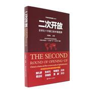 二次開放-全球化十字路口的中國選擇