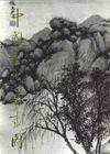 中国古代书画图目