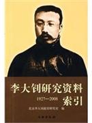 1927-2008-李大钊研究资料索引