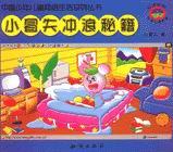 中国少年儿童生活系列丛书-小冒失冲浪秘籍