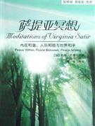 萨提亚冥想-内在和谐.人际和合睦与世界和平