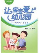 """与学生家长""""过招""""-班主任的家长工作艺术和技巧-班主任工作助手丛书"""