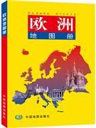 ***欧洲地图册