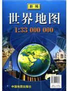 新编世界地图1:33 000 000