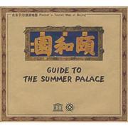 颐和园-北京手绘旅游地图