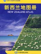 ***新西兰地图册