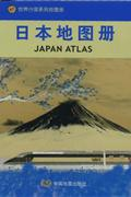 日本地图册-世界分国系列地图册