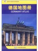 德国地图册-世界分国系列地图册