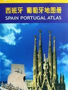 西班牙葡萄牙地图册