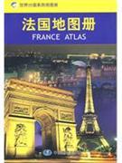 法国地图册-世界分国系列地图册