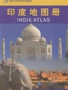 印度地图册