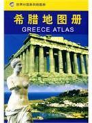 希腊地图册-世界分国系列地图册