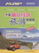 中国精品线路旅游地图集-自驾游必备