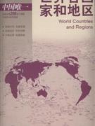 世界各国家和地区