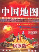 中国地图-民族版