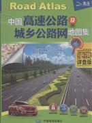 中国高速公路及城乡公路网地图集-便携详查版