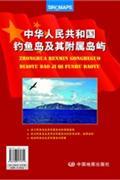 中华人民共和国钓鱼岛及其附属岛屿