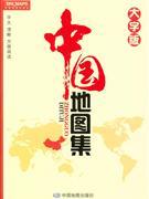 中国地图集-大字版