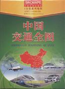 中国交通全图