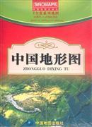 中国地形图-比例尺1:4500000-成图尺寸:1495mm*1068mm