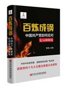 百炼成钢-中国共产党如何应对危局和困境