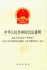 中华人民共和国民法通则 最高人民法院关于贯彻执行<<中华人民共和国民法通则>>