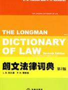 朗文法律词典-(第7版)