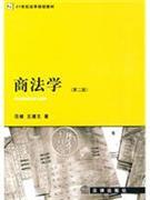 商法学-第二版-21世纪法学规划教材