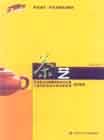 1+X职业技术.职业资格培训教材-茶艺
