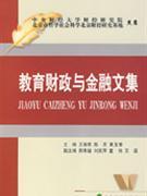 中国资本市场发展报告
