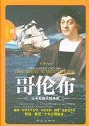 哥伦布-从平民到大航海家