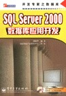 SQL SERVER 2000数据库应用开发(含盘)