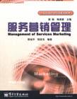 当代市场营销学科系列教材-服务营销管理