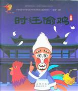 时迁偷鸡-京剧