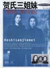 东方文化-20世纪著名女性传记-贺氏三姐妹-三姐妹的三种不同命运