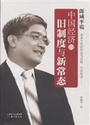 郎咸平说中国经济的旧制度与新常态